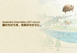 sfc2011_main