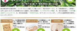 スクリーンショット(2011-07-05 11.26.07)