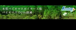 img_biomas02_01