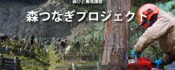 tsunagi_top